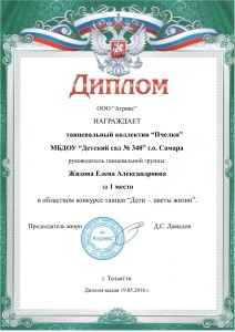 Диплом за 1 место в областном конкурсе танцев «Дети – цветы жизни»