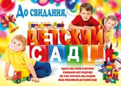 До свиданья, детский сад