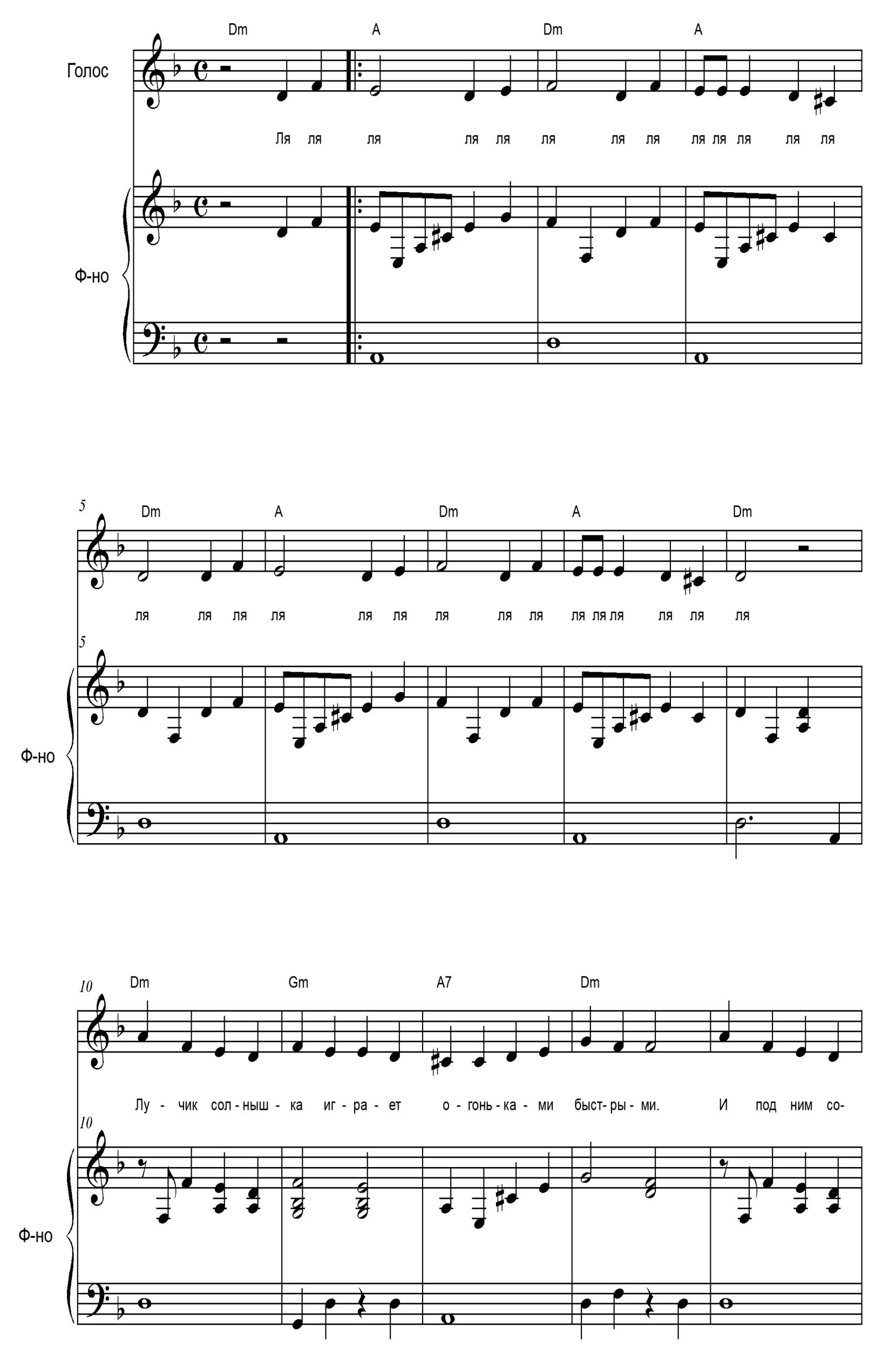 Песенка-капель, ноты начало