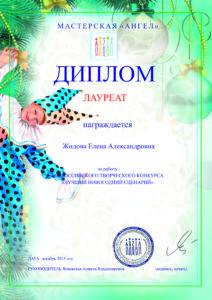 Диплом за работу Всероссийского творческого конкурса «Лучший новогодний сценарий»