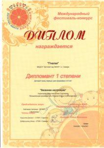 Диплом за 1 место в международном фестивале-конкурсе танцев «Детство цвета апельсина»