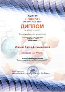 Диплом за 1 место в международном конкурсе «Технологии здоровьесбережения в ДОУ»
