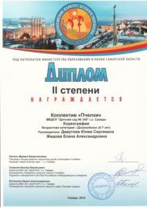 Диплом за 2 место во Всероссийском конкурсе детского творчества «Первые шаги» под патронатом министерства образования и науки Самарской области в 2016 г.