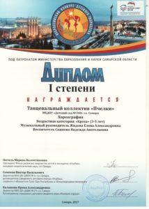 Диплом за 1 место во Всероссийском конкурсе детского творчества «Первые шаги» под патронатом министерства образования и науки Самарской области в 2017 г.