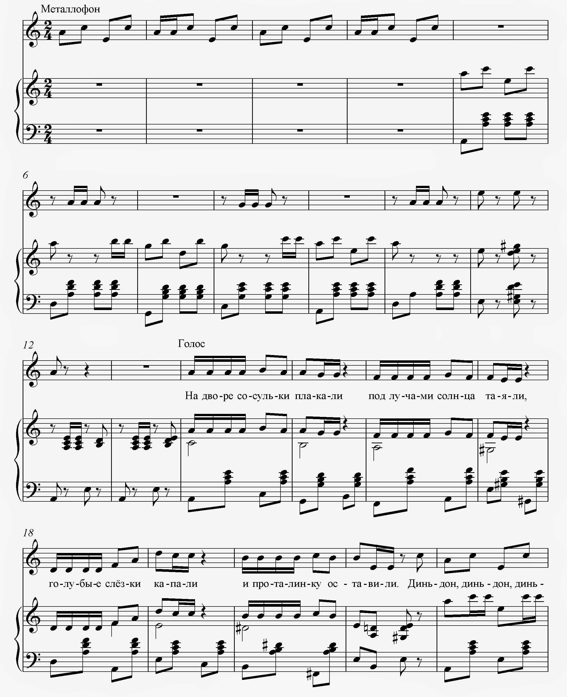 Солнечная капель (ноты, начало)