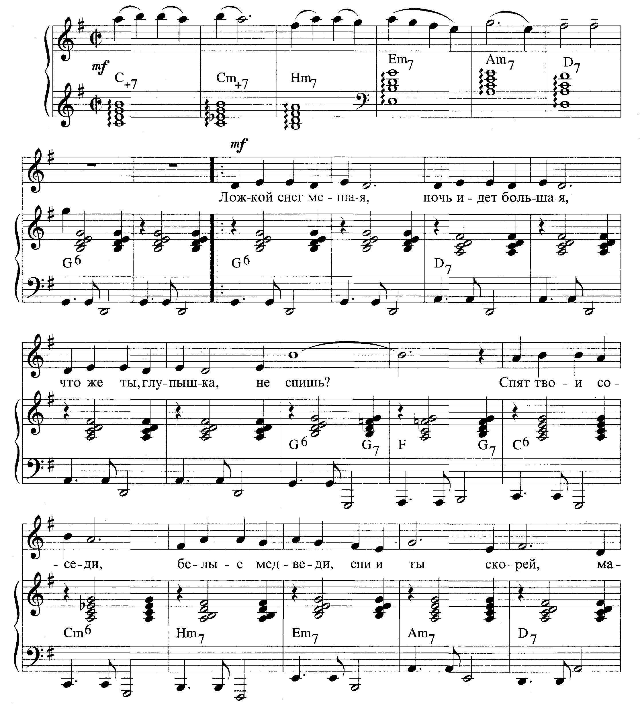 Колыбельная медведицы (ноты) - 1