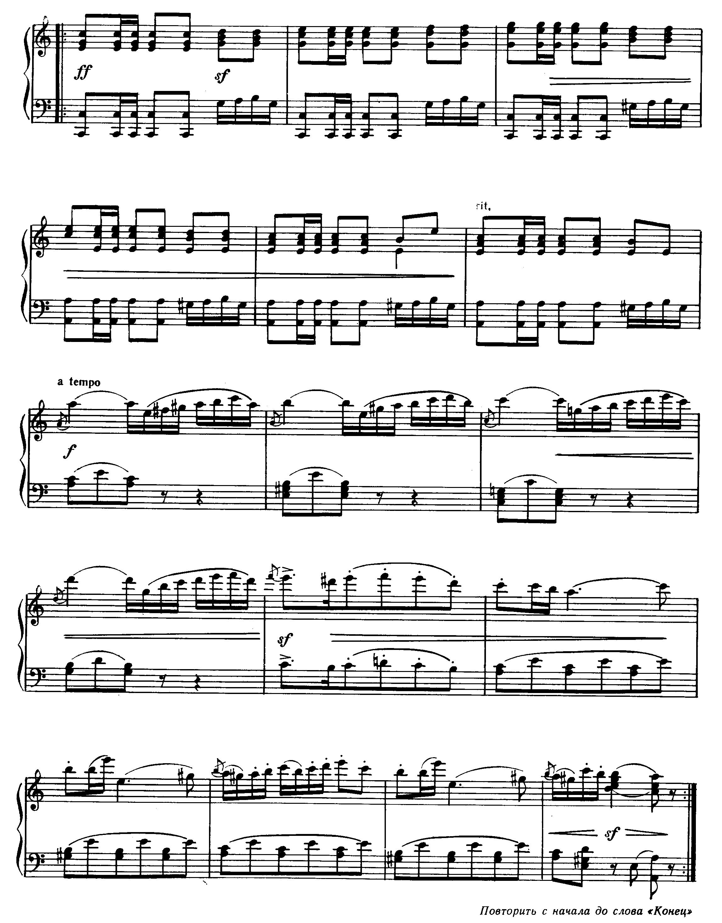 Полонез Огинского (ноты) - 3
