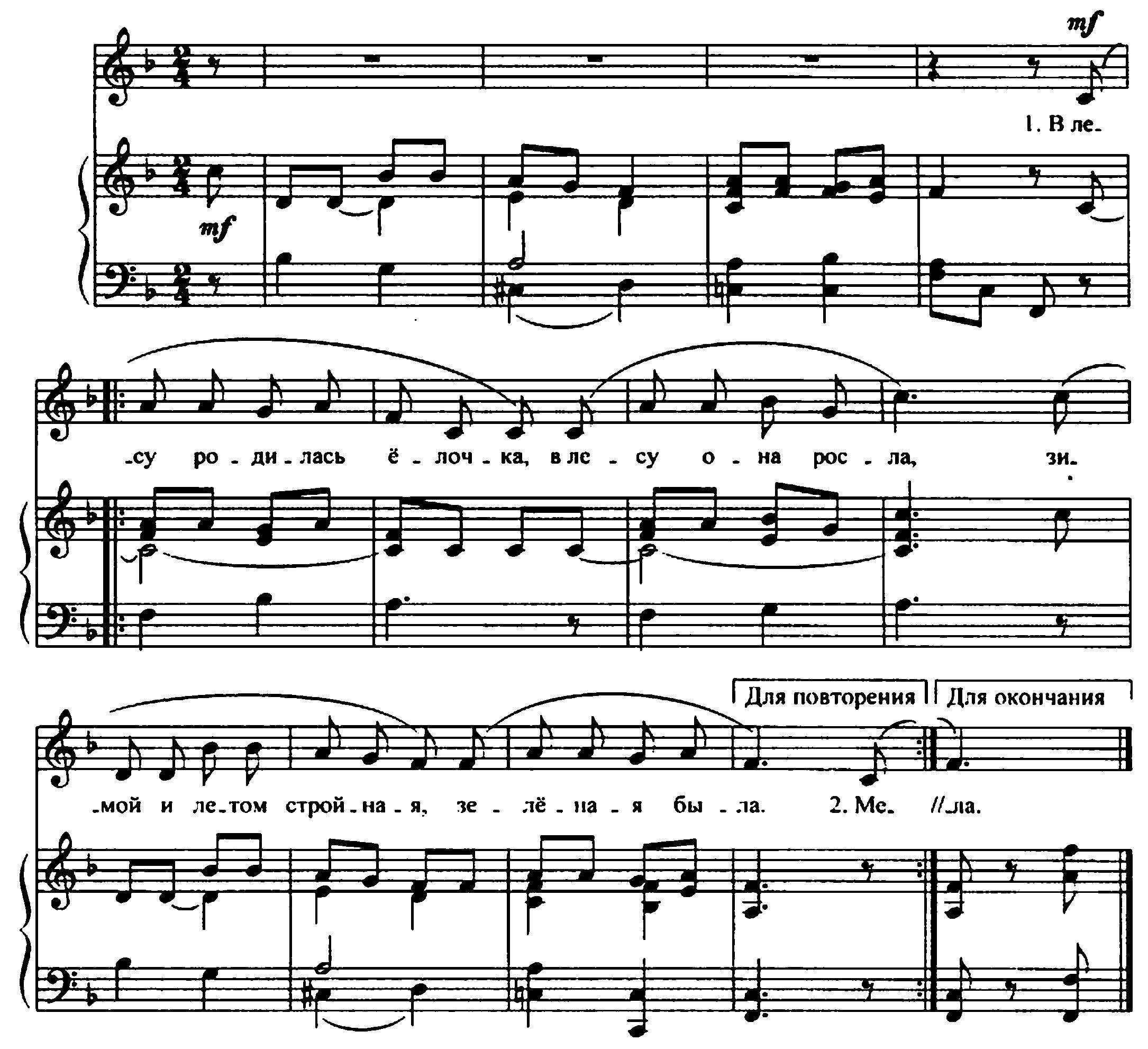 В лесу родилась ёлочка (ноты)