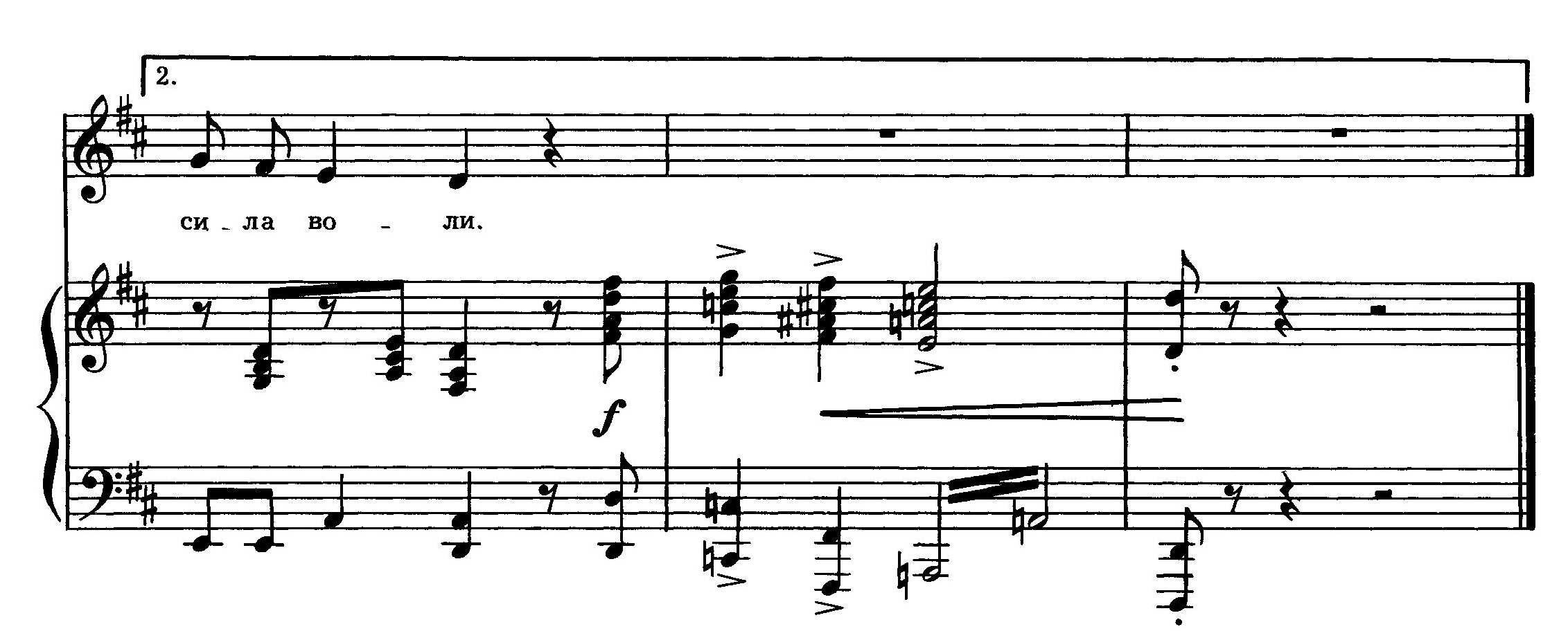 Богатырская сила (ноты) 4