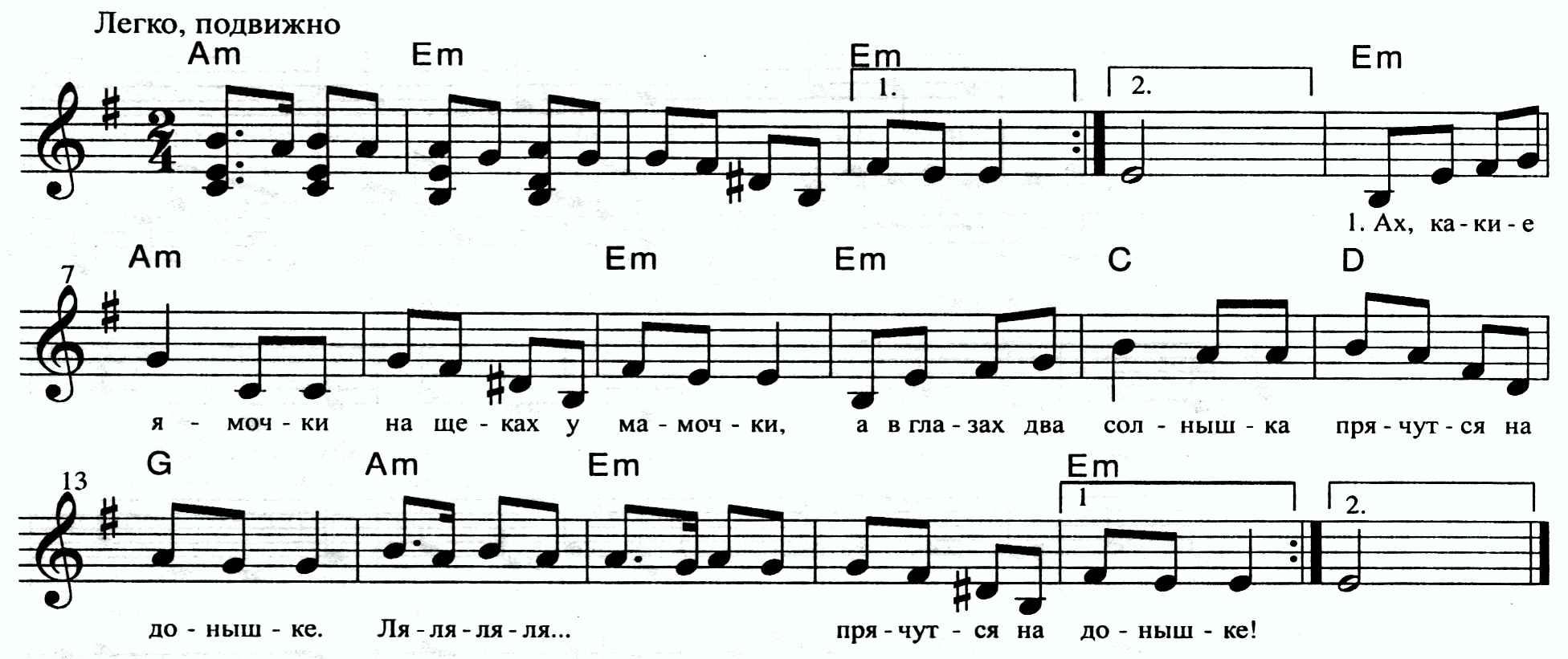 Ласковая песенка (ноты)