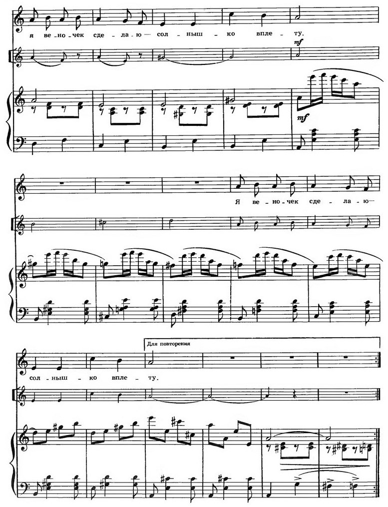Самая счастливая (ноты) 3