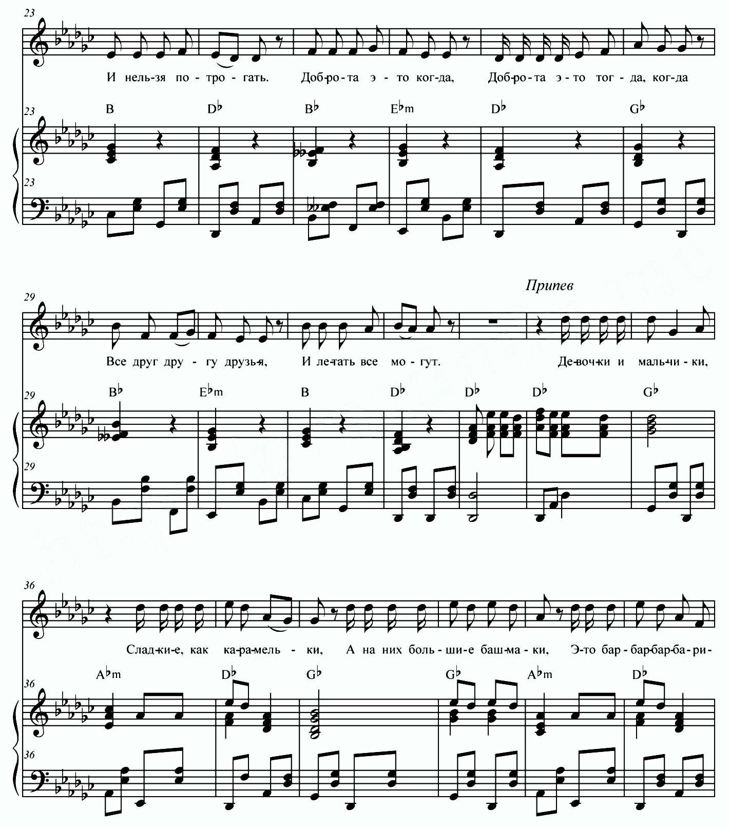 Барбарики (ноты) 2