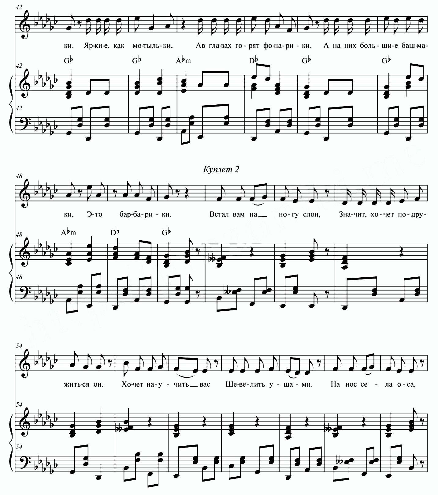 Барбарики (ноты) 3