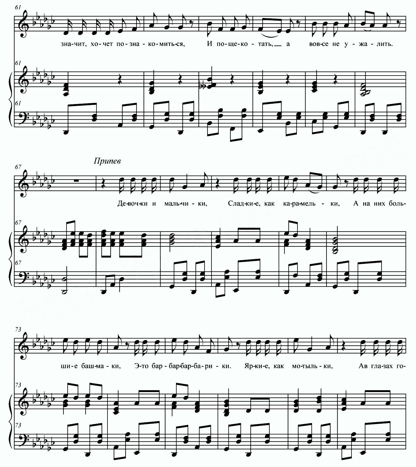 Барбарики (ноты) 4