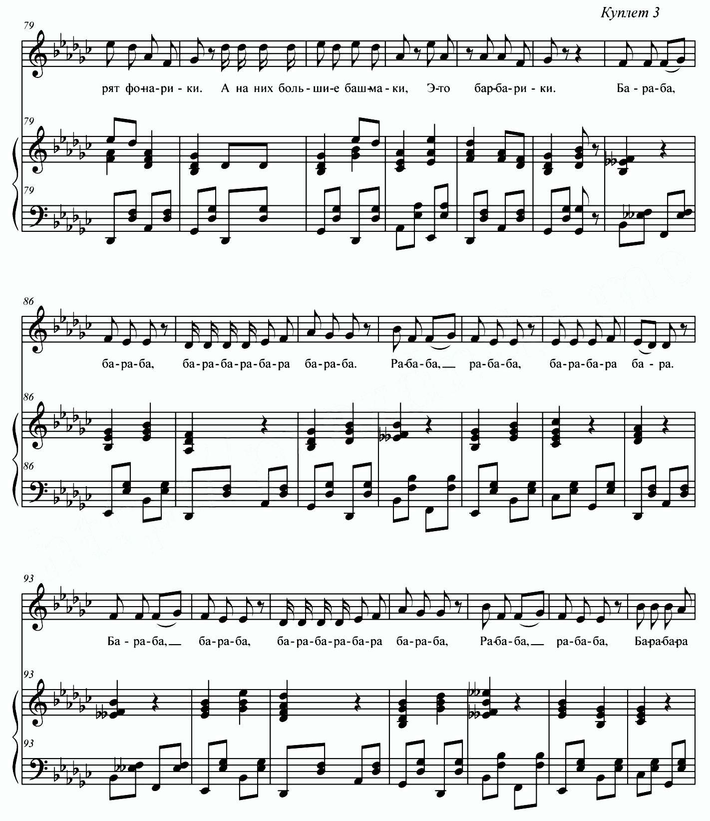 Барбарики (ноты) 5