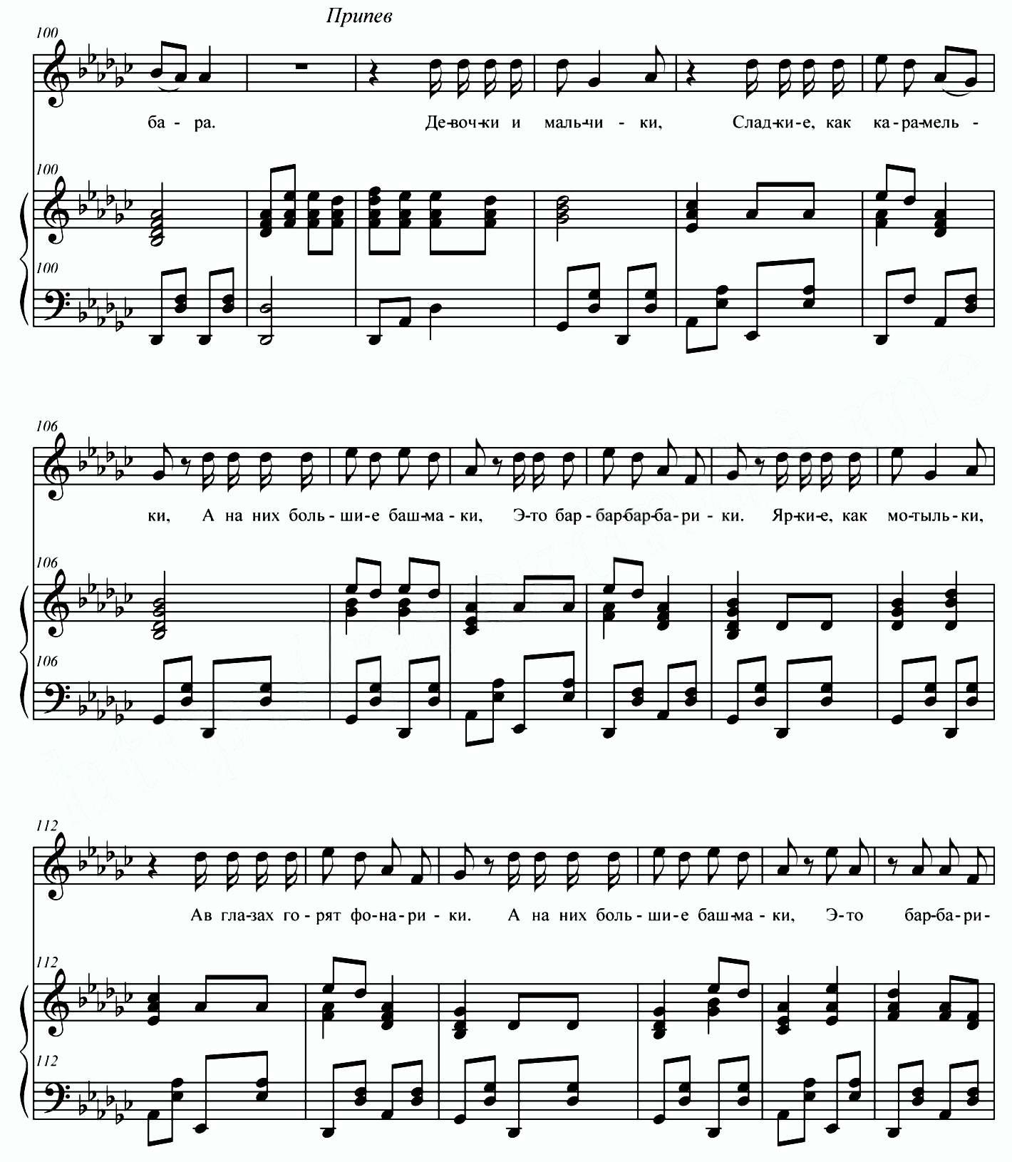 Барбарики (ноты) 6