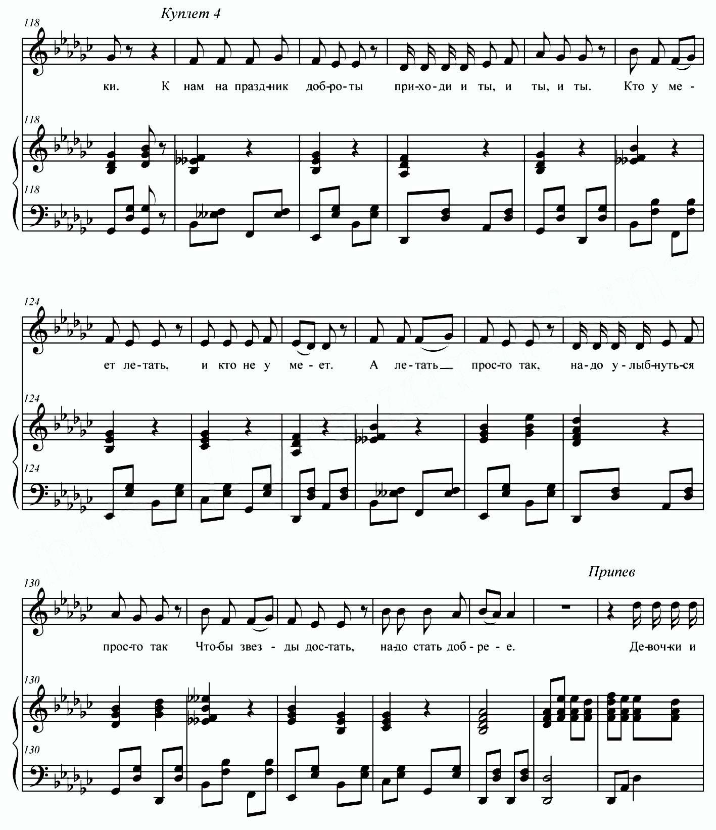 Барбарики (ноты) 7