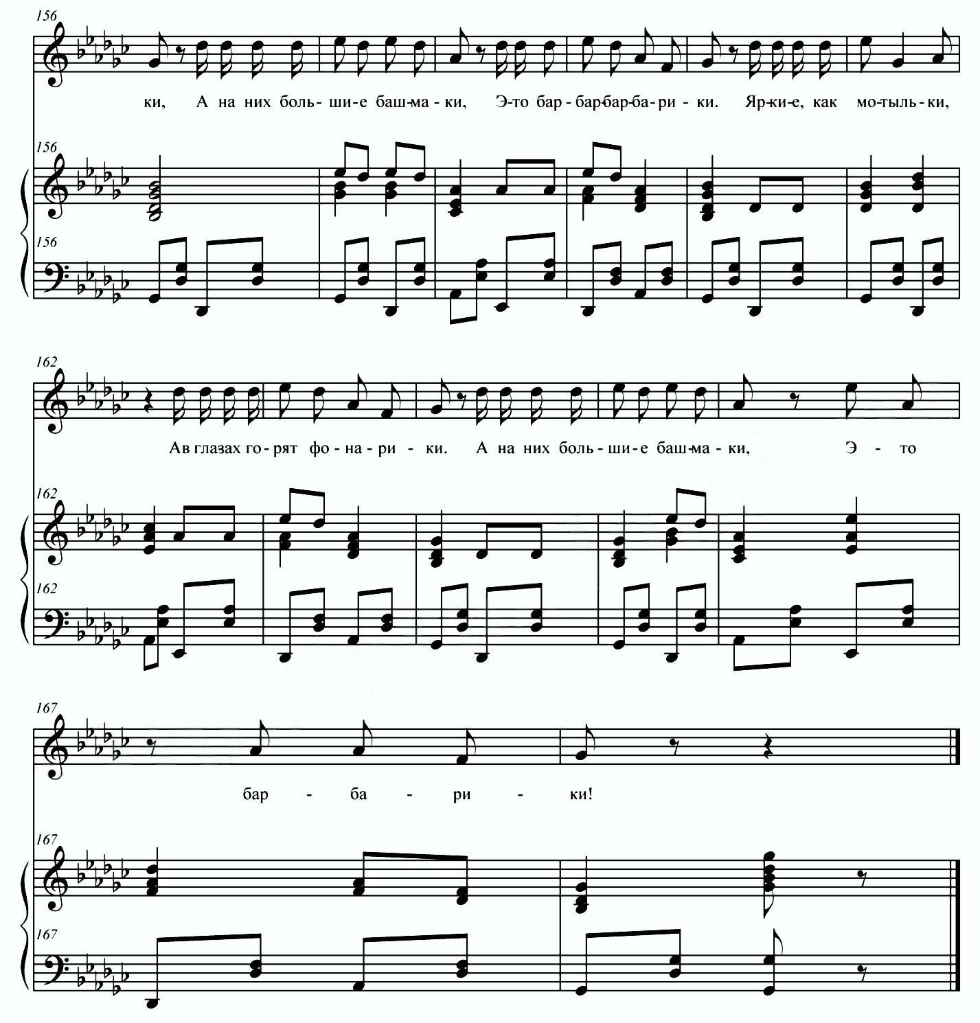Барбарики (ноты) 9