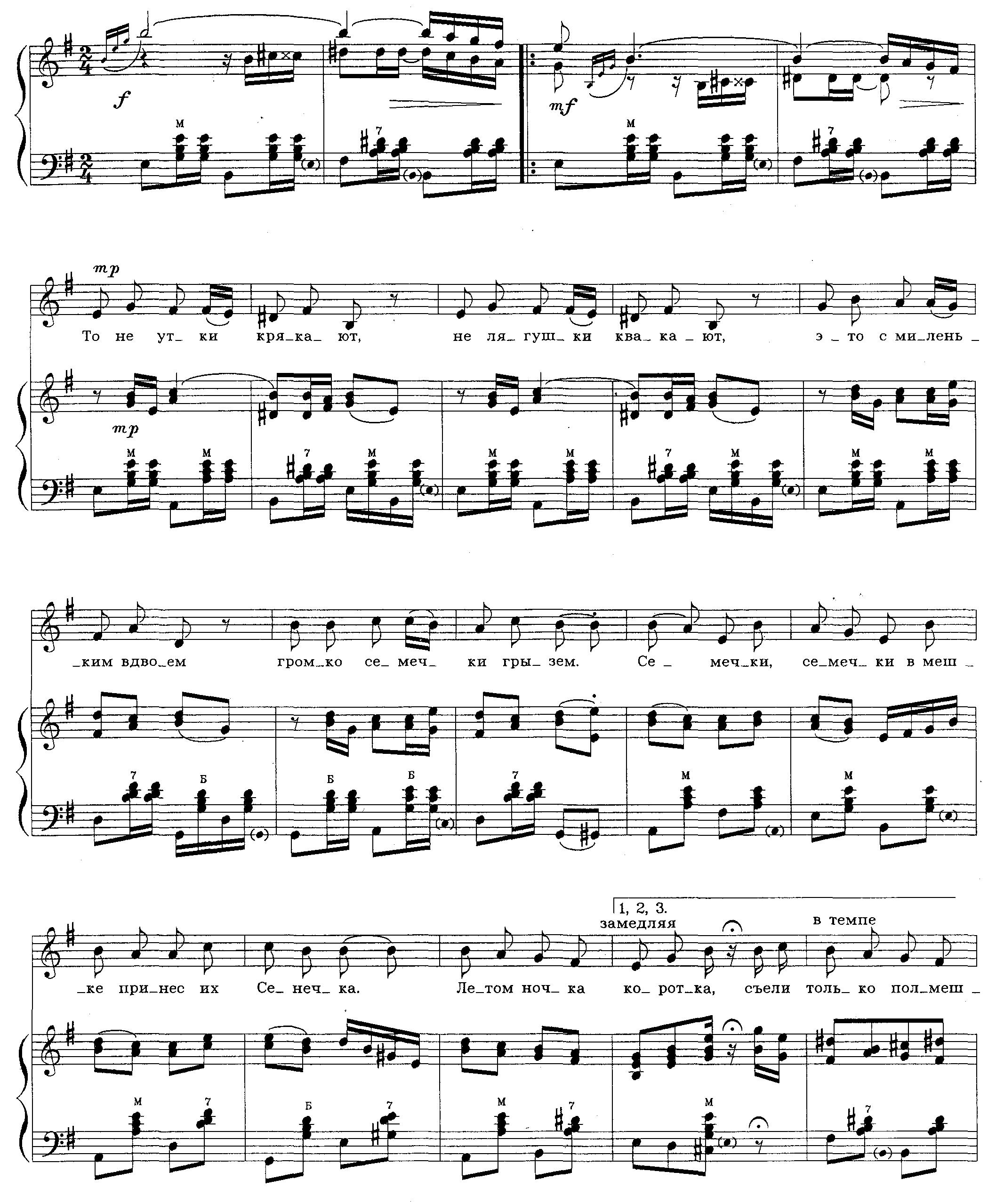 Семечки (ноты) 1