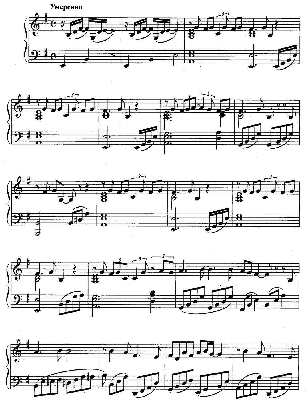Ветер перемен (ноты) 1