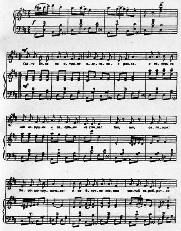 Топ, топ, сапожок (ноты) 1